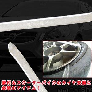 タイヤレバー/タイヤ交換用工具 【2本セット】 全長265mm 〔バイク整備〕 h02