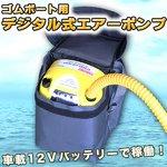 ゴムボート用デジタル式エアーポンプ デジタル表示/車載12Vバッテリ稼働/ツイストロック式アダプタ