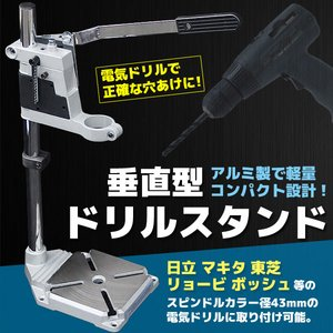 垂直型 ドリルスタンド アルミ製 日立(HITACHI) マキタ 東芝 リョービ ボッシュ - 拡大画像