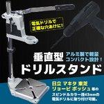 垂直型 ドリルスタンド アルミ製 日立(HITACHI) マキタ 東芝 リョービ ボッシュ
