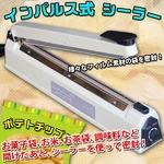 インパルス式シーラー 【40cm】 密閉/保存/梱包器具