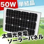 太陽光発電 ソーラーパネル 単結晶 50W