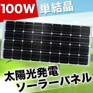 太陽光発電 ソーラーパネル 単結晶 100W  - 拡大画像