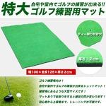 ゴルフ練習用マット/スイングマット 【特大サイズ】 100cm×125cm