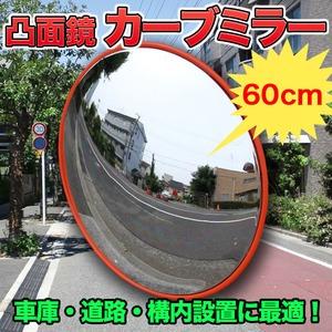 車庫 道路 構内設置に最適! 凸面鏡 カーブミラー 直径60cm 新品 交通 交差点 車 - 拡大画像