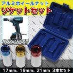 アルミホイールナットソケットセット 【3本セット】 インパクトレンチ用 プラスチックカバー付き