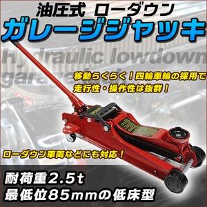 油圧式 ローダウン ガレージジャッキ 2.5t 最低位85mm