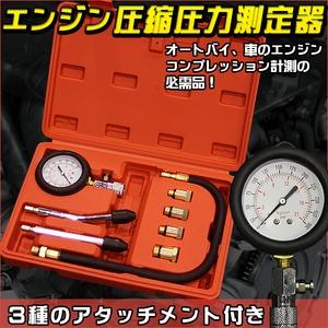 エンジン圧縮圧力測定器(コンプレッションテスターセット) 3種アタッチメント付き - 拡大画像