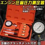 エンジン圧縮圧力測定器(コンプレッションテスターセット) 3種アタッチメント付き