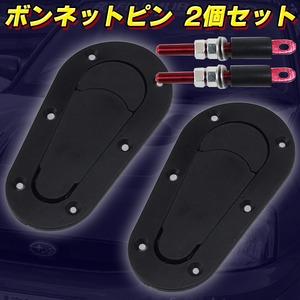 汎用型 ボンネットピン ボンピン 2個セット