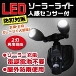 LEDソーラーライト 人感センサー付き 2灯角度自由 電源電池不要/屋外仕様 〔防犯用/玄関/お庭/ガレージ灯〕