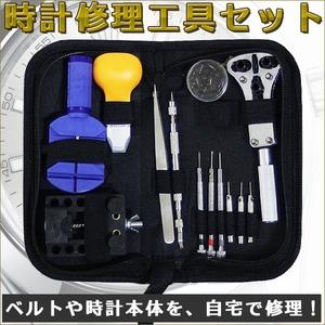 時計修理工具セット ソフトケース付き 〔バンド修理/電池交換/ベルト調整〕
