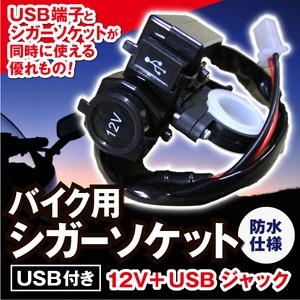 バイク専用シガーソケット USB付き 防水仕様 12V