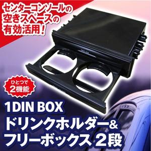 ドリンクホルダー&フリーボックス/1DIN BO...の商品画像