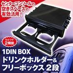 ドリンクホルダー&フリーボックス/1DIN BOX 【2段式】 引き出しタイプ 180mm×50mm×130mm