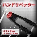 ハンドリベッター 4サイズ対応 2.4〜5.0mm