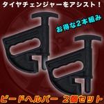 ビードヘルパー/タイヤチェンジャーアシスト 【2個セット】