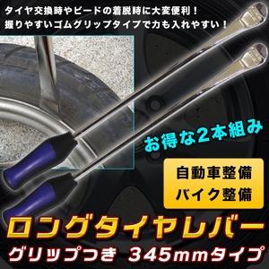 タイヤレバー 全長345mm グリップ付き 2本組み タイヤ交換 ビード脱着 スプーン・タイプ 自動車整備の詳細を見る