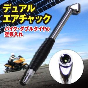 デュアルエアチャック バイク ダブルタイヤへの空気入れの詳細を見る