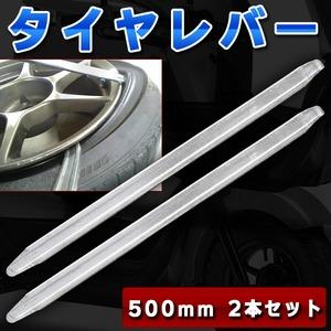 タイヤ交換用 タイヤレバー50cm 500mm 自動車 バイク 工具 2本セットの詳細を見る