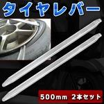 タイヤレバー/タイヤ交換用工具 【2本セット】 全長500mm 〔バイク整備〕