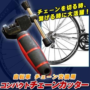 コンパクトチェーンカッター 〔自転車チェーン交換用工具/チェーンメンテナンスツール〕 - 拡大画像