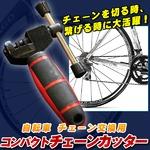 コンパクトチェーンカッター/自転車チェーン交換用工具 【シマノHG/IG/UG 7〜10速チェーン適応】