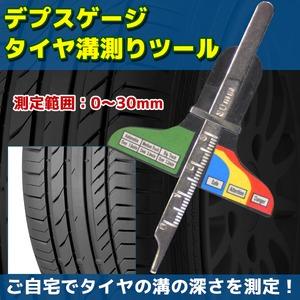 デプスゲージ タイヤ溝測りツール 普通自動車 タイヤ 溝幅測定器 簡易ツールの詳細を見る