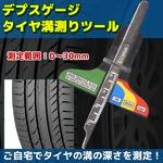デプスゲージ(タイヤ溝測りツール/溝幅測定器) 測定範囲:0〜30mm