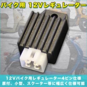 バイク用 12Vレギュレーター ダックス モンキー 原付 小型バイク スクーター 電圧安定器の詳細を見る