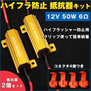 LEDウィンカー キャンセラー ハイフラ防止 抵抗器キット 12V 50W 6Ω 2個セット コネクタ4個つきの詳細を見る
