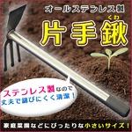 オールステンレス製 片手鍬/くわ 握りやすいグリップつき 清潔 土方三本鍬 家庭菜園用平クワ サビにくいステンレス製