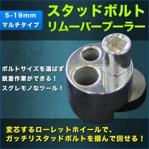 マルチタイプ スタッドボルトリムーバー プーラー 5-19mm ボルトサイズを選ばないの詳細を見る