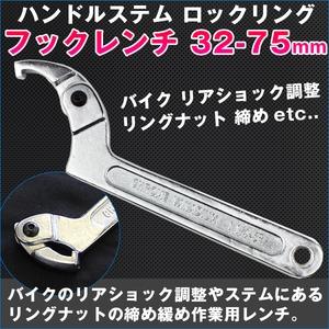 ハンドルステム ロックリング フックレンチ 32-75mm フレキシブル バイク リアショック調整 リングナット 締め 緩め 作業の詳細を見る