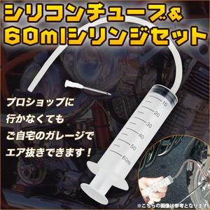 エア抜き用 60mlシリンジセット シリコンチューブつき バイク 車 ブレーキパッド交換の詳細を見る