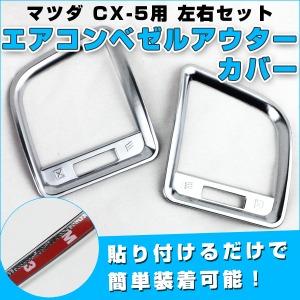 マツダ CX-5 エアコンベゼルカバー 左右 サテンシルバー メッキ ドレスアップパーツ 貼る だけ 簡単の詳細を見る