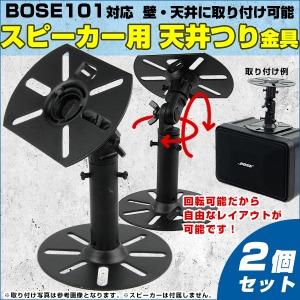 スピーカー用天吊り/壁掛け取付金具 2個組(1ペア)汎用取り付け金具 BOSE101にジャストフィット 店舗 カフェ カラオケ