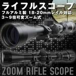 ライフルスコープ フルアルミ製 【18-20mmレイル対応/3-9倍可変ズーム式】 レンズ用キャップ付き