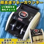 マネーカウンター(紙幣計数機) デジタル表示 UV機能付き/偽札チェック 電源:家庭用100Vコンセント