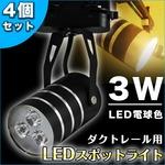 ダクトレール用 LEDスポットライト 4個セット 3W 電球色 省エネ&長寿命 照明 電球 店舗 インテリア 照明 展示 飲食店 販売店 お部屋