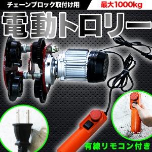 電動トロリー 1000kg チェーンブロック取付け用 電動トローリー 有線リモコン付き