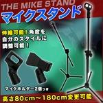 マイクスタンド 高さ80cm〜180cm 伸縮/角度調整可 マイクホルダー2個付き 〔文化祭/ライブ/イベント/バンド〕