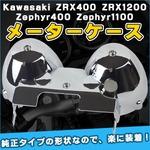 メーターケース カバー メッキ仕上げ 〔カワサキ ZRX400 ZRX1200 Zephyr400 Zephyr 1100 Kawasaki ゼファー〕