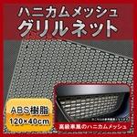 ハニカムメッシュグリルネット ABS樹脂 120cm×40cm 六角内寸W15mm×H7mm 〔バンパーダクト/グリル開口部〕