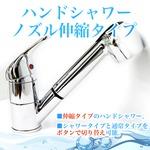 ハンドシャワー 【ノズル伸縮タイプ】 シャワー/通常タイプ2段切り替え 混合水栓