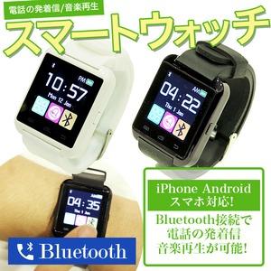 スマートウォッチ(腕時計) 【iPhone/Androidスマホ対応】 Bluetooth ブラック(黒) - 拡大画像