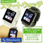 スマートウォッチ(腕時計) 【iPhone/Androidスマホ対応】 Bluetooth ブラック(黒)