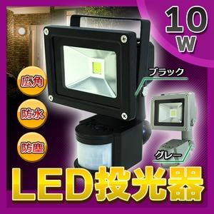 人感センサー付きLED投光器 【10W】 広角120度 防塵/防水機能 ブラック(黒)