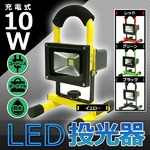 高品質/10W LEDポータブル充電式投光器最大8時間可 120°広角/赤