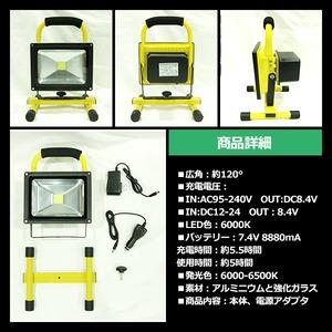 高品質/20W LEDポータブル充電式投光器最大5時間可 120°広角/黒 - 拡大画像